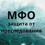 Защита от МФО и по карте Универсальная