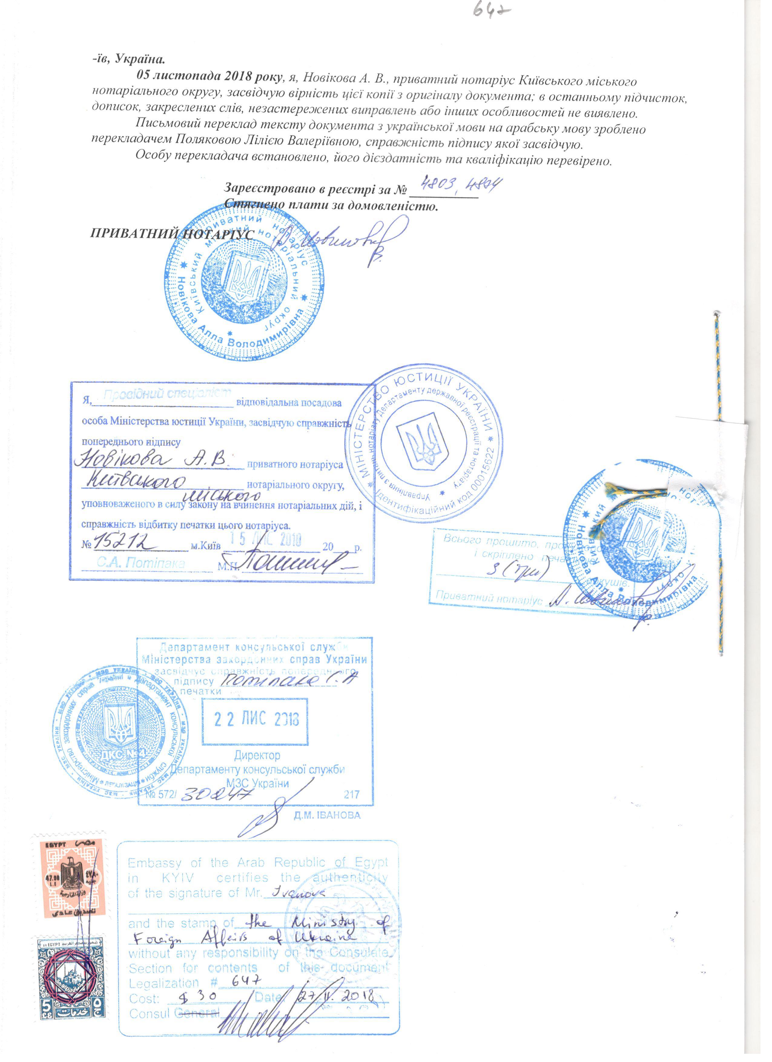 Фото Легализация перевода на арабский для Египта