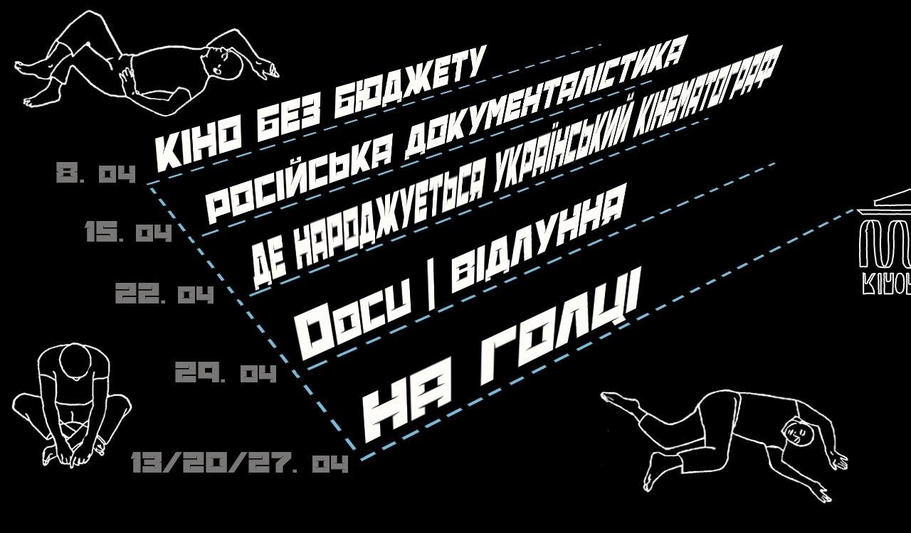 Фото Была создана концепция, сопроводительный текст и стилистика для сезонной афиши киноклуба Киевского национального университета имени Тараса Шевченка.