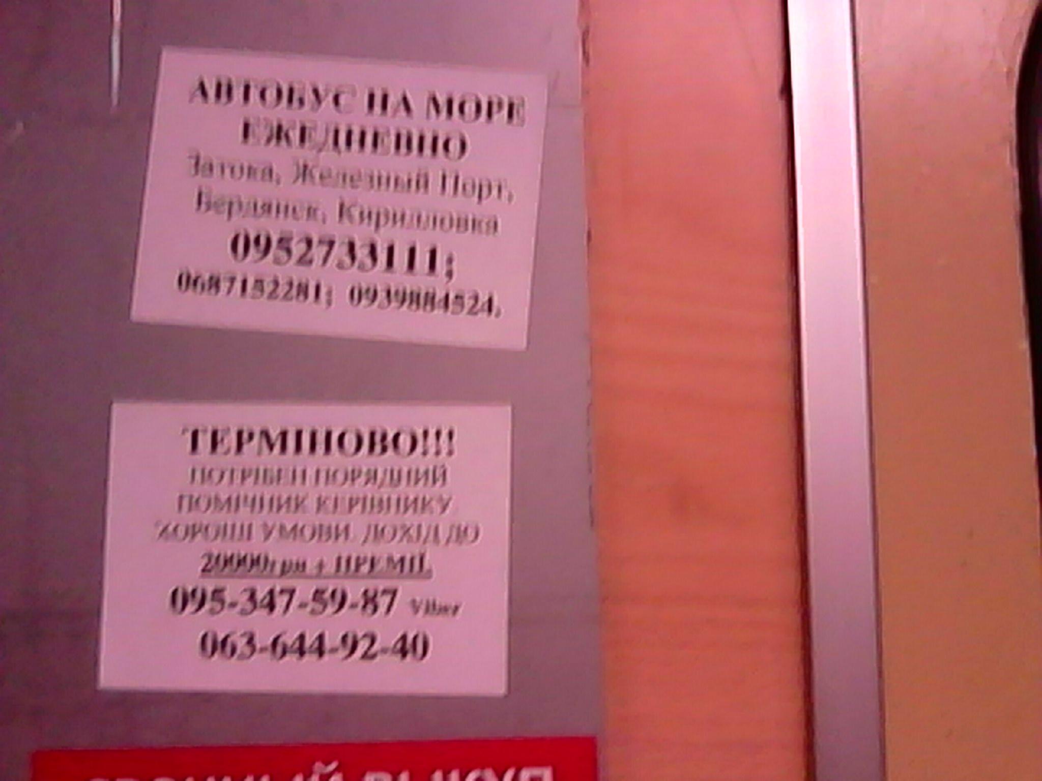 Фото Расклейка рекламы в метро
