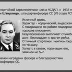 Сбор информационного досье на физическое лицо - резидента Украины