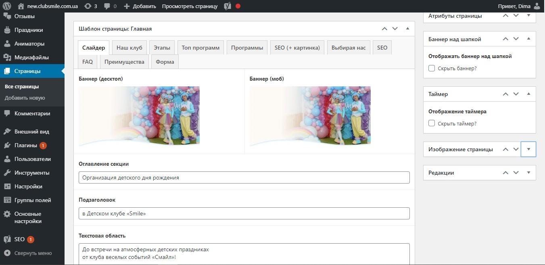 Фото Пример, как выглядит редактирование страницы после выполненной работы.