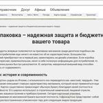 Размещение СЕО статей с открытыми ссылками