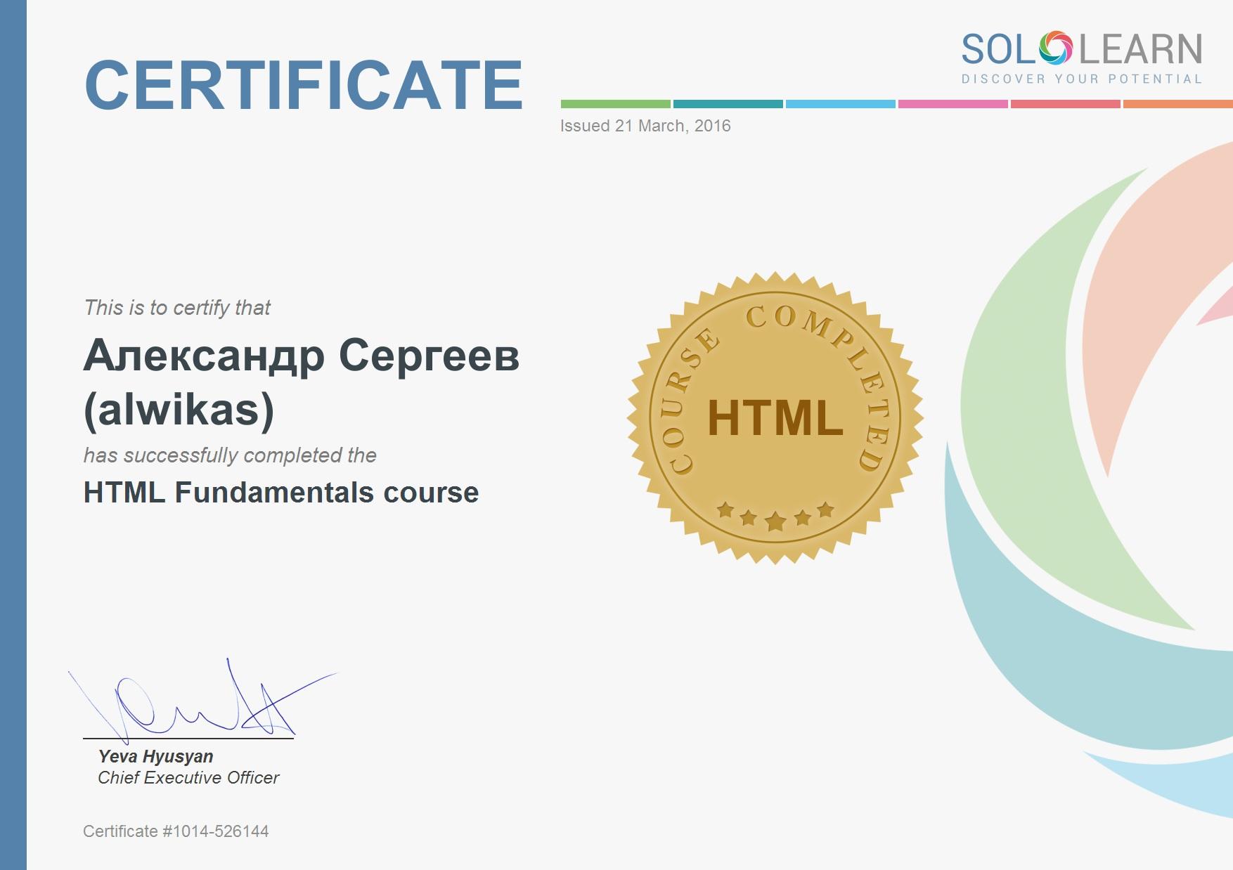 Фото Сертификат об обучении языку гипертекстовой разметки HTML. HTML — стандартизированный язык разметки документов во Всемирной паутине. Большинство веб-страниц содержат описание разметки на языке HTML (или XHTML). Язык HTML интерпретируется браузерами; полученный в результате интерпретации форматированный текст отображается на экране монитора компьютера или мобильного устройства.