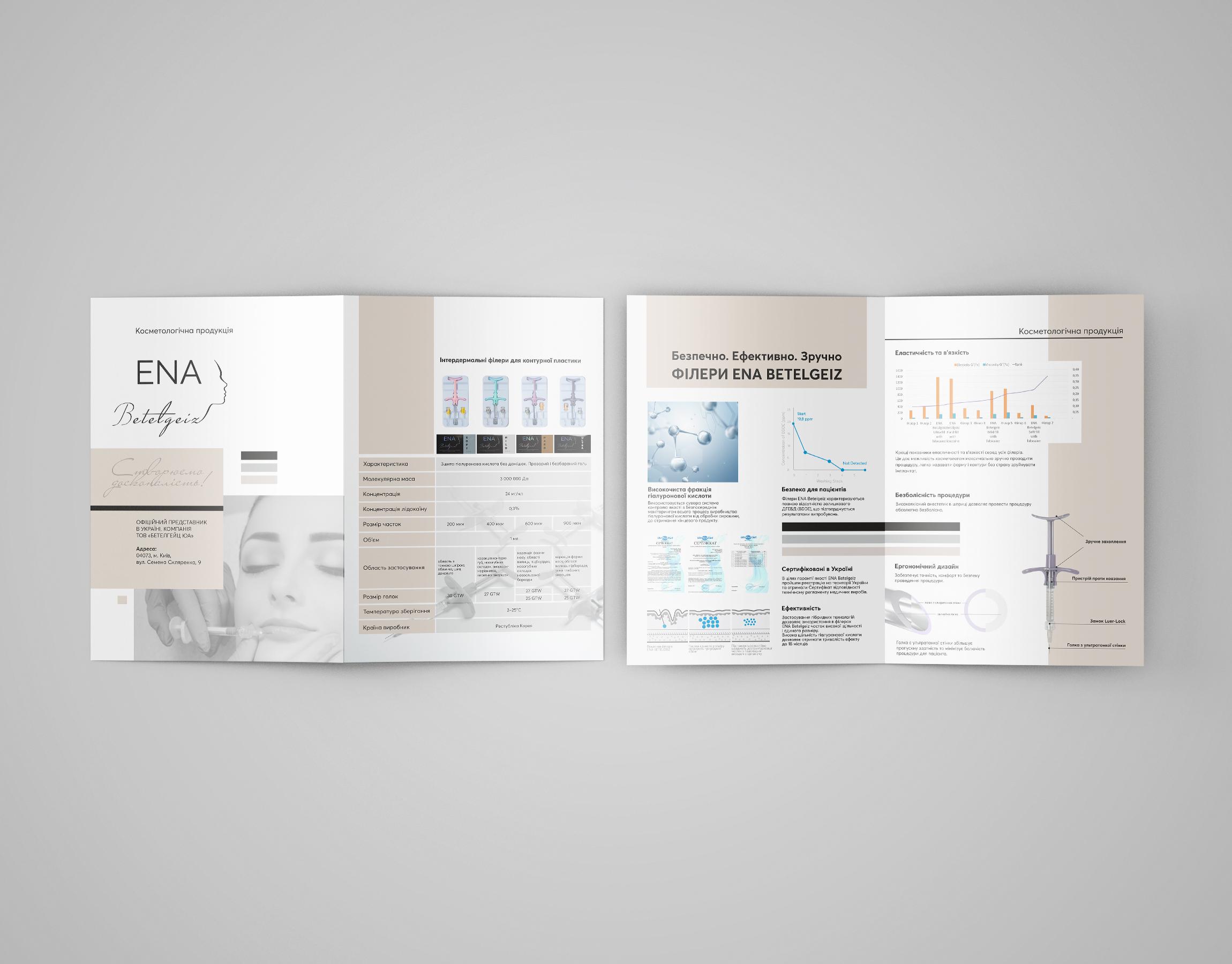 Фото Дизайн буклета для компании по производству филлеров, 3 дня