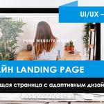 UI-UX дизайн Landing Page