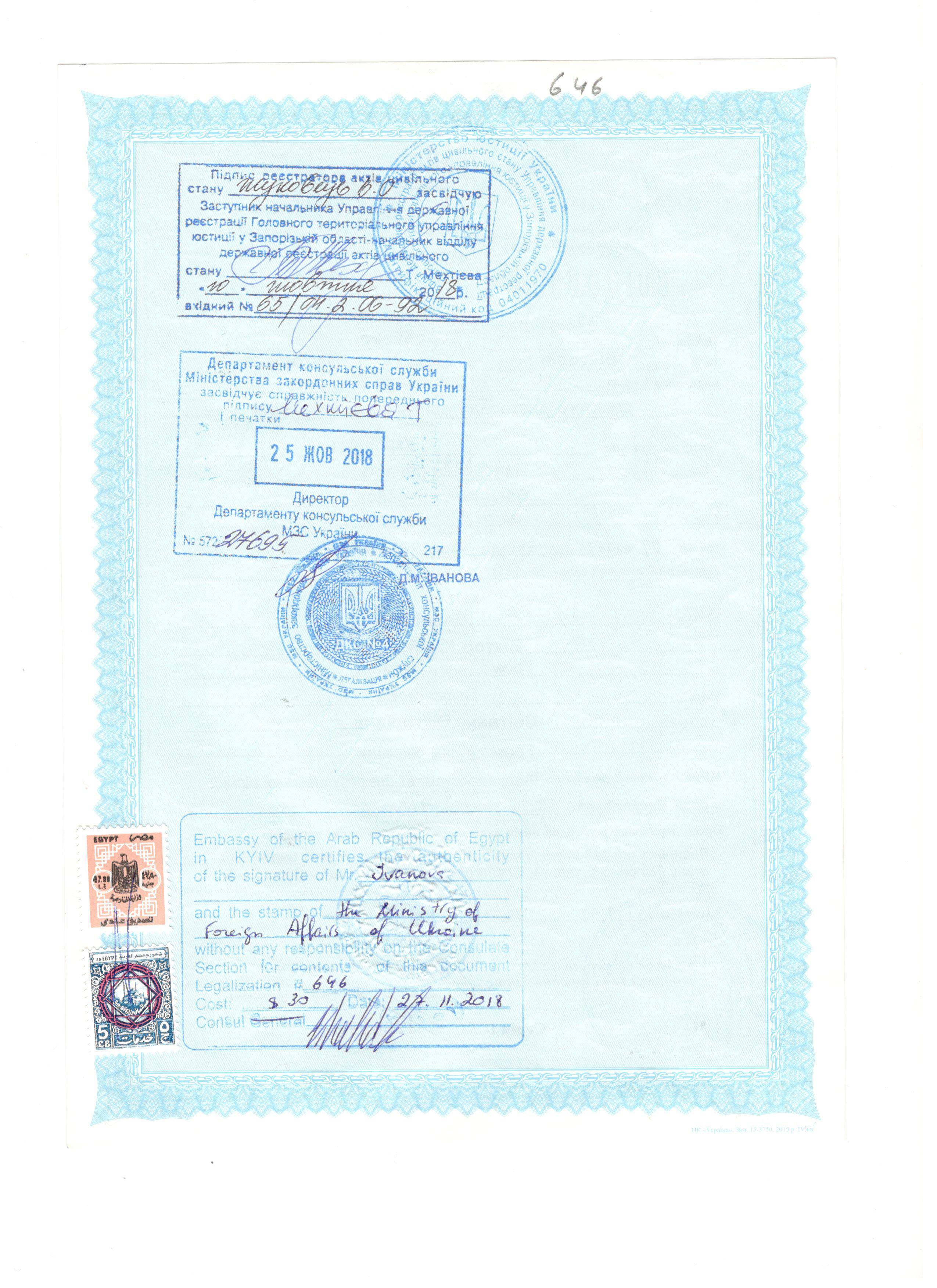 Фото Легализация свидетельства о рождении  для Египта