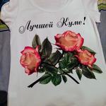 Оригинальные Поздравительные принты на футболках на заказ
