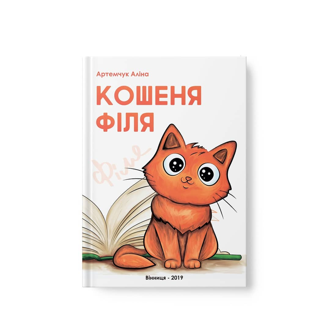 Фото Ілюстрації для дитячої книги