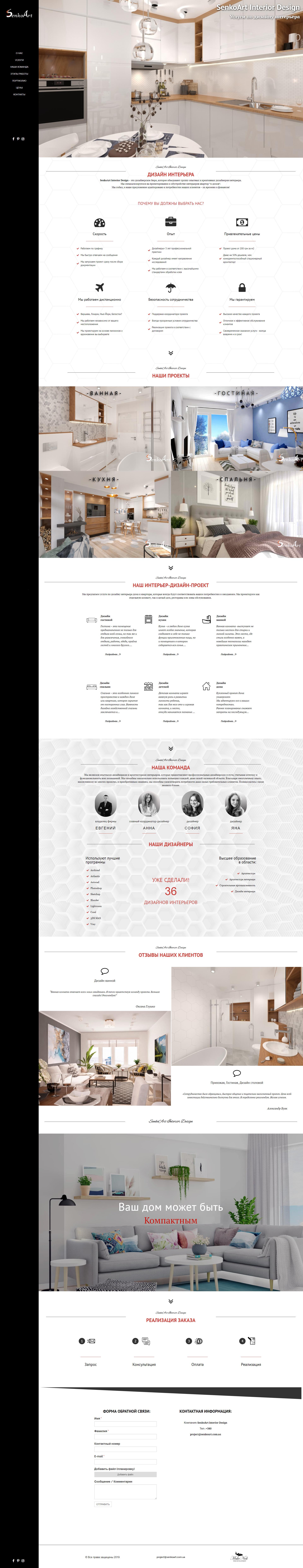 """Фото Сайт для компанії """"SenkoArt Interior Design"""""""