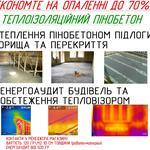 Энергоаудит зданий и конструкций