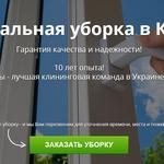 Уборка Киев