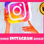 Эффективное ведение аккаунта (страницы) в Instagram