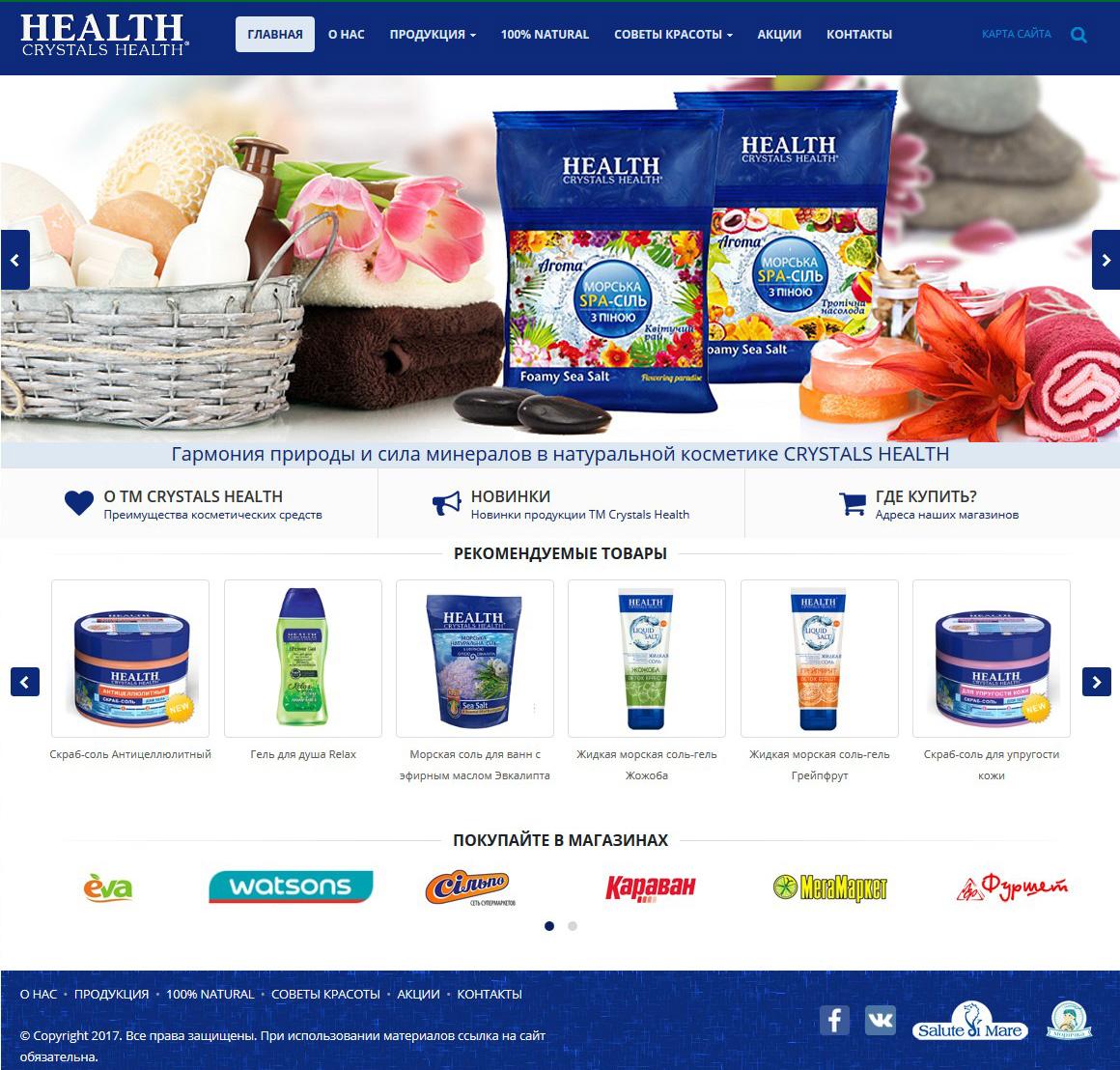 Фото Косметическая продукция Crystals Health™. С косметическим брендом «Crystals Health» я сотрудничаю на регулярной основе несколько лет. Время от времени занимаюсь разработкой новых промо-страниц для продукции компании. Также я осуществляю техническую и информационную поддержку.