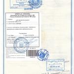 Legalization of documents, Легализация документов