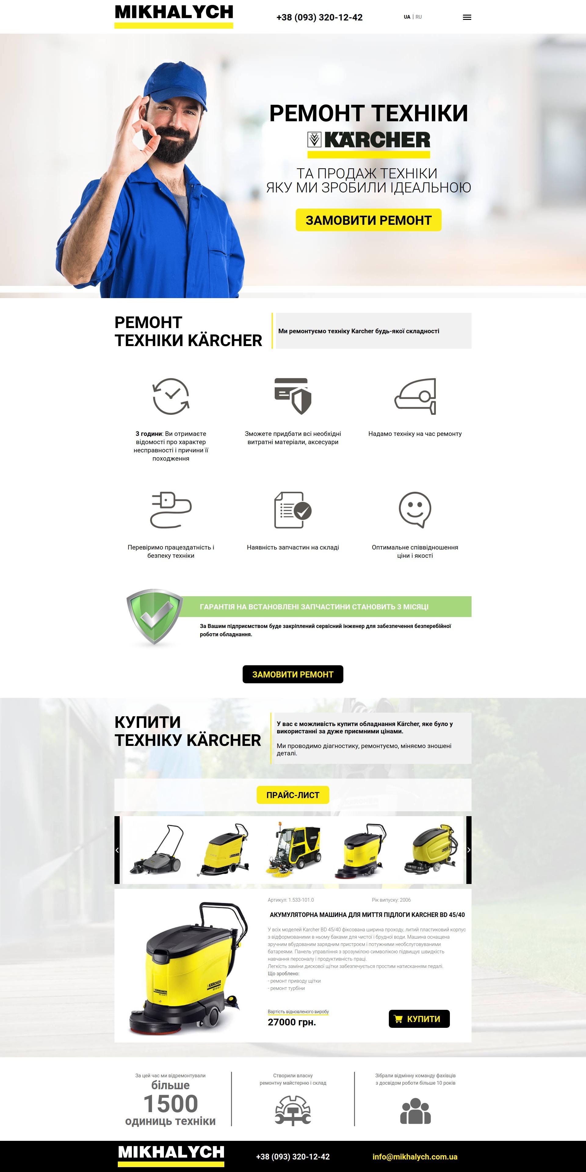 Фото Сайт компании по ремонту и продаже техники для уборки помещений. Уникальный дизайн, адаптивная верстка