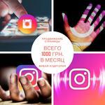 Профессиональное продвижение страниц в Instagram