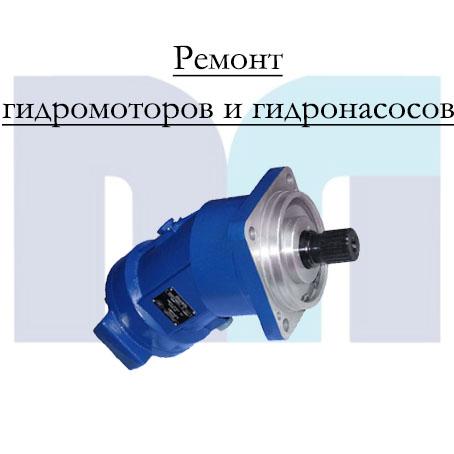 Фото Ремонт гидронасосов/гидромоторов 1