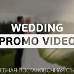 Съемка свадьбы | Love Story | Свадебная съемка | Wedding Promo