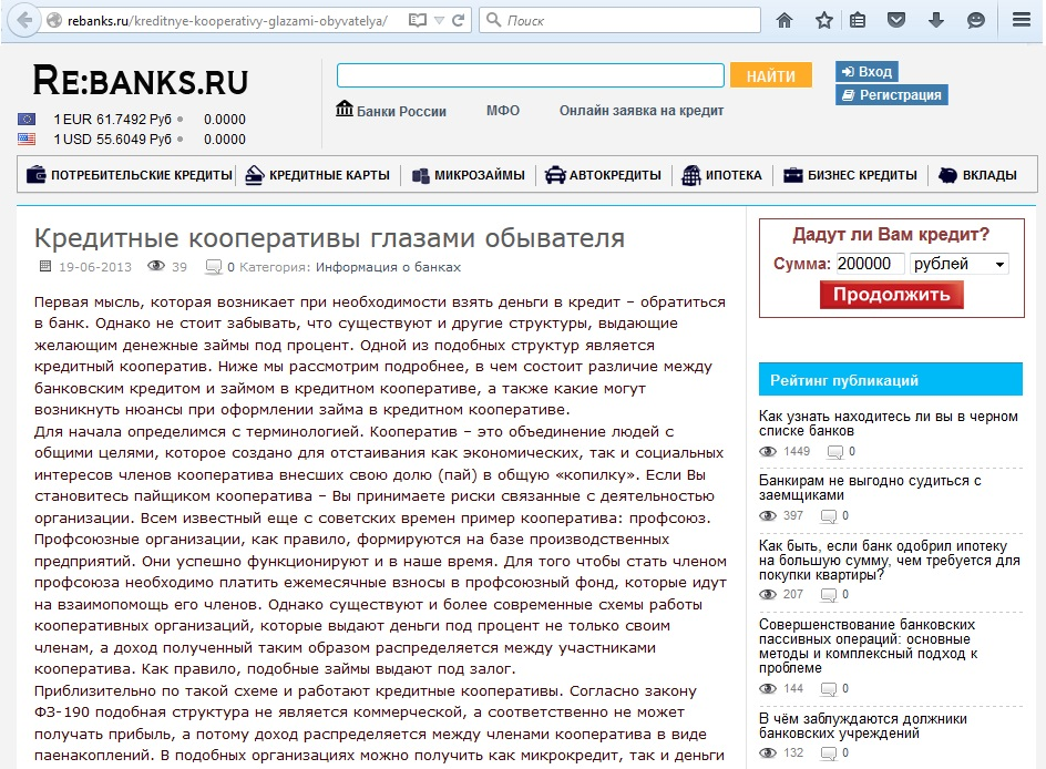 Фото Статья для сайта Re:Banks.ru