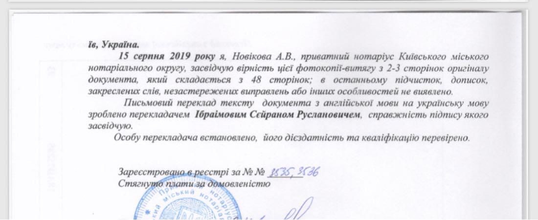 Фото Перевод паспорта на украинский срочно с нотариальным заверением 2