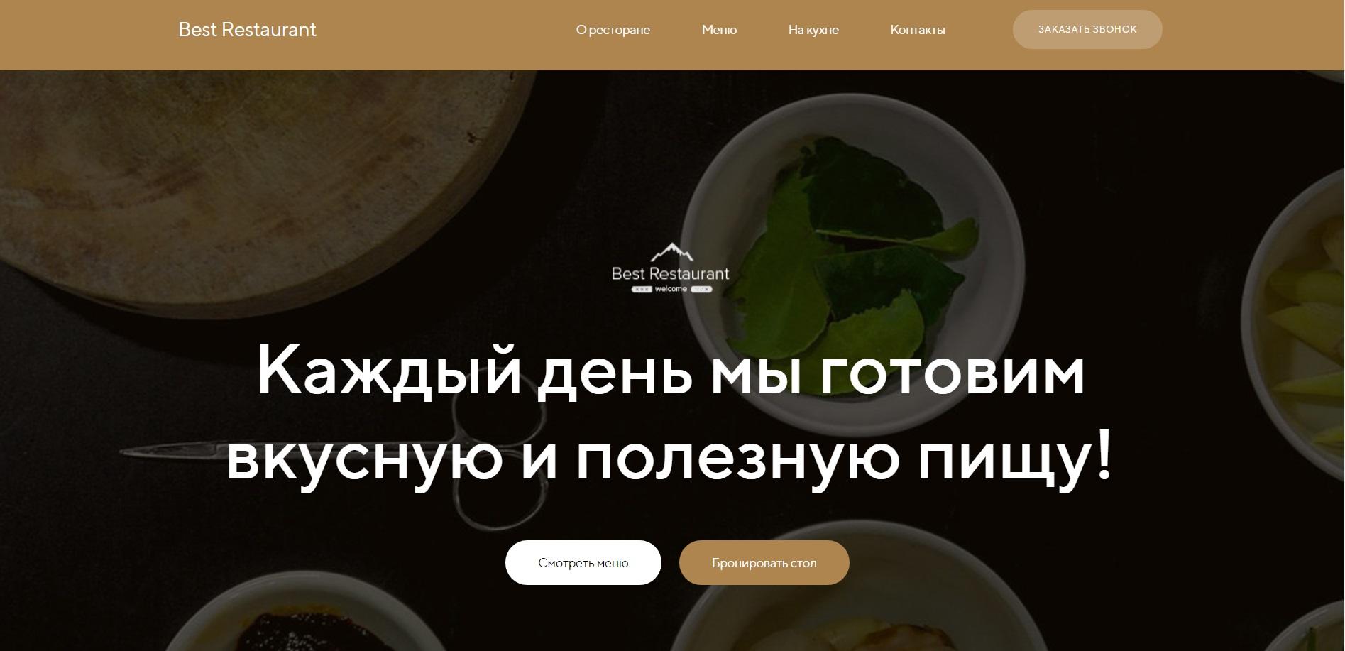 Фото Ресторан/Кафе Сайт для бизнеса в сфере общепита. Меню недели, речь шеф-повара и вкусные фотографии