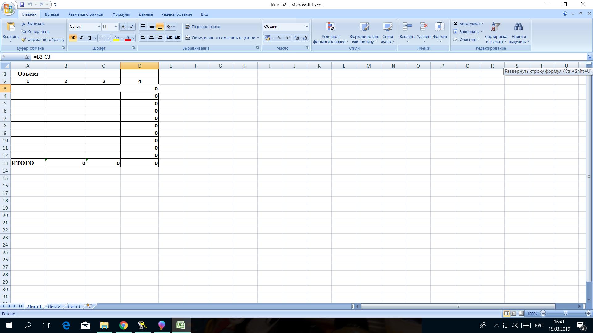 Фото Шаблон таблицы с формулами для расчета