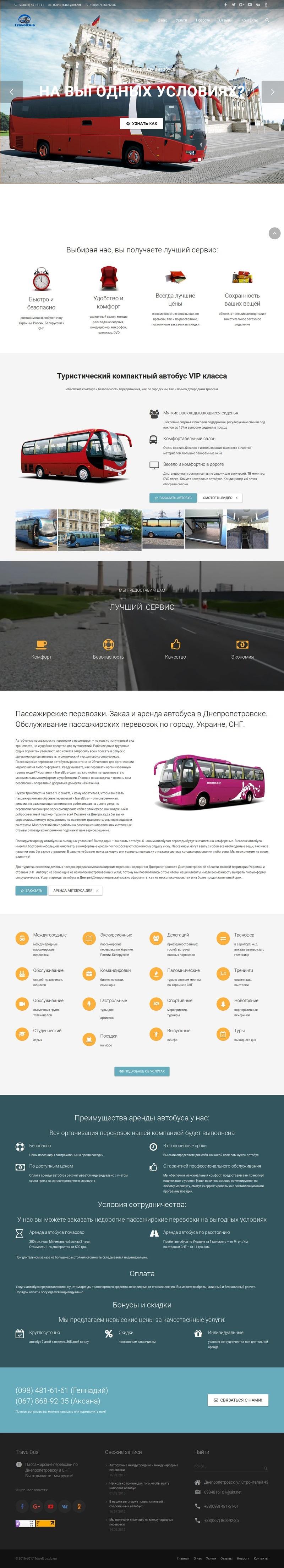 Фото Сайт автобусного пассажирского перевозчика. Полностью с нуля создание, SEO-оптимизация, написание SEO-текстов и продвижение. 2 недели на разработку и 2 недели на внедрение.
