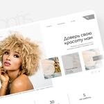 Создам дизайн сайта для салона красоты, косметолога за 200$.