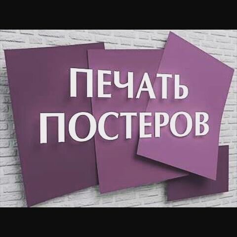 Фото Печать постеров