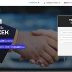 Создание премиум сайта на wordpress (лендинг, визитка, корпоративный)