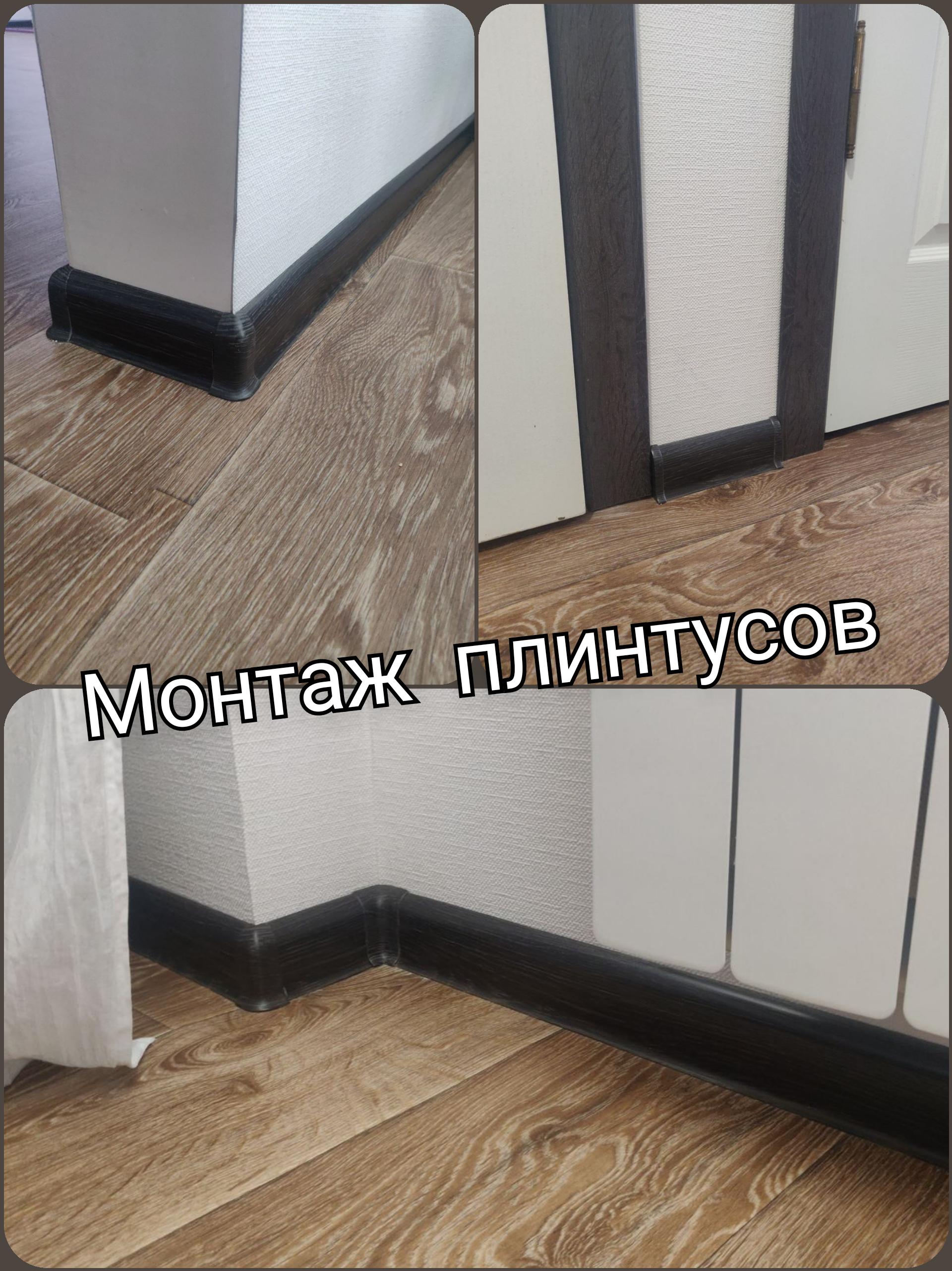 Фото Монтаж плинтусов