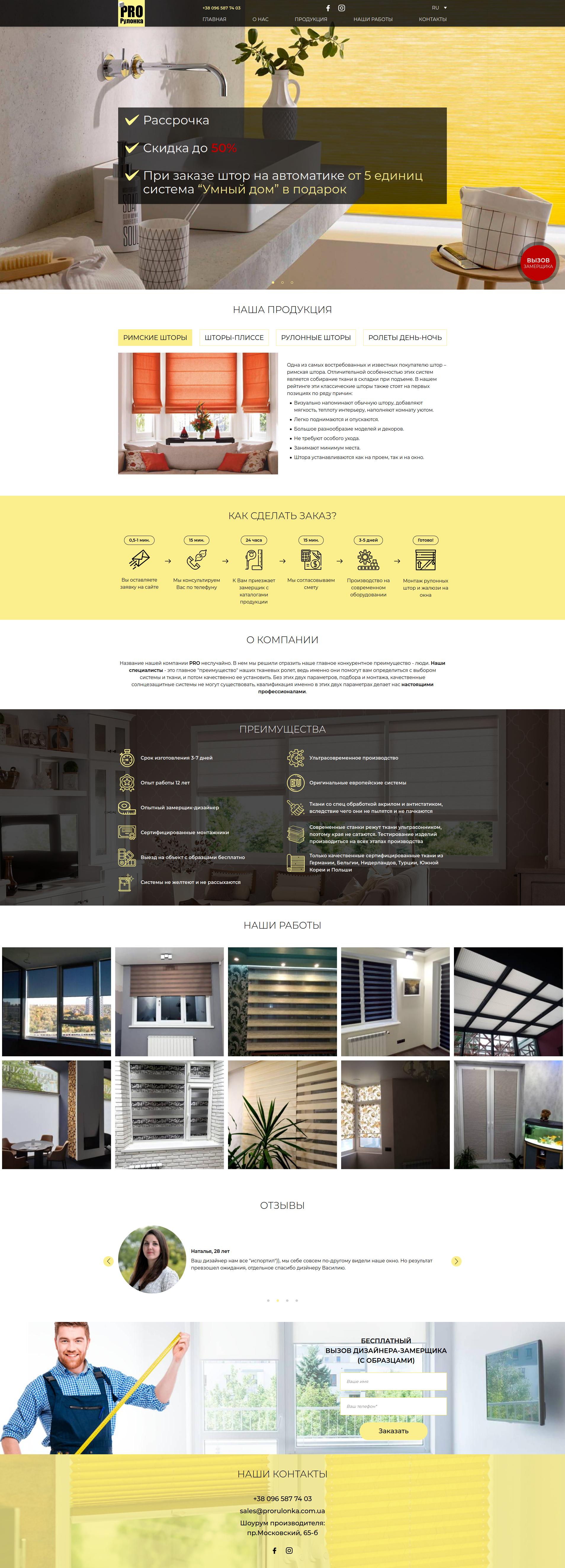 Фото Сайт для компании по продаже солнцезащитных систем. Уникальный дизайн, адаптивная верстка по экраны всех устройств.