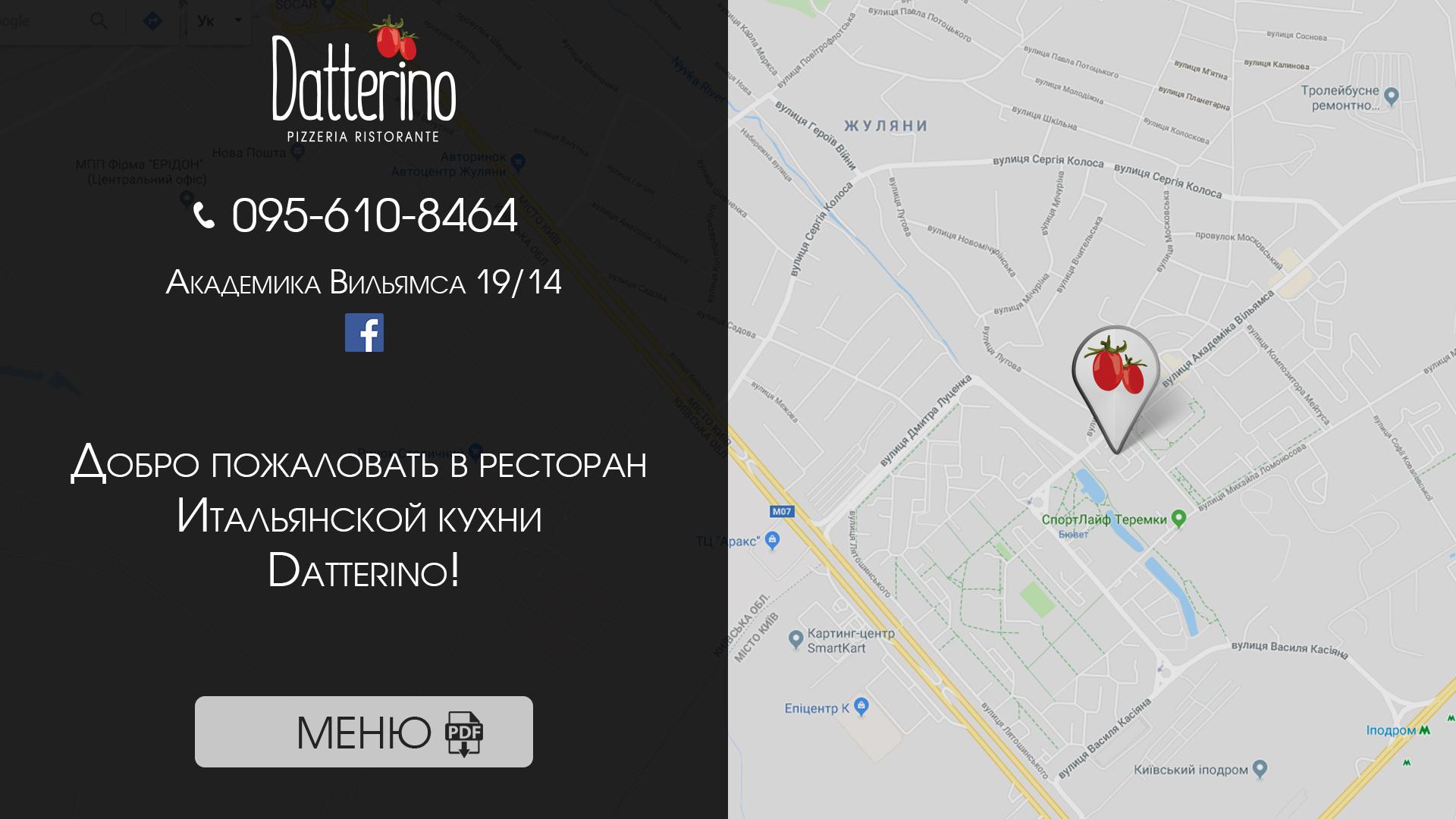 Фото Дизайн и верстка заглушки для пиццерии Datterino. design, html, css