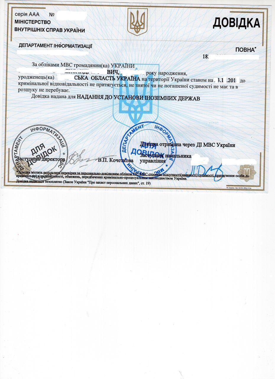 Фото Оформление документов для выезда, брака, гражданства 3