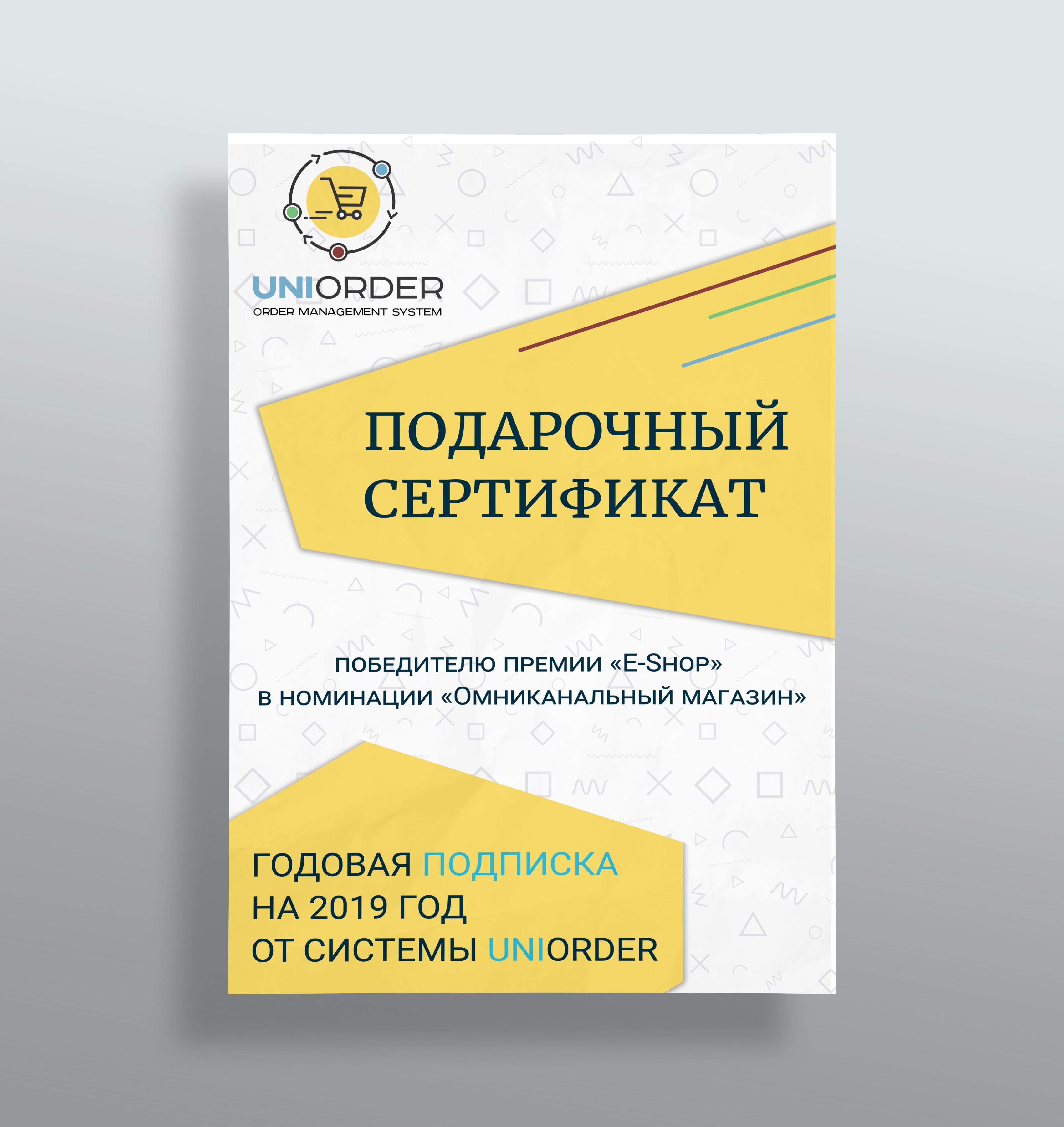 Фото Подарочный сертификат А4