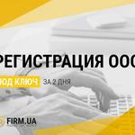 Регистрация ООО / ТОВ в Украине всего за 2 дня