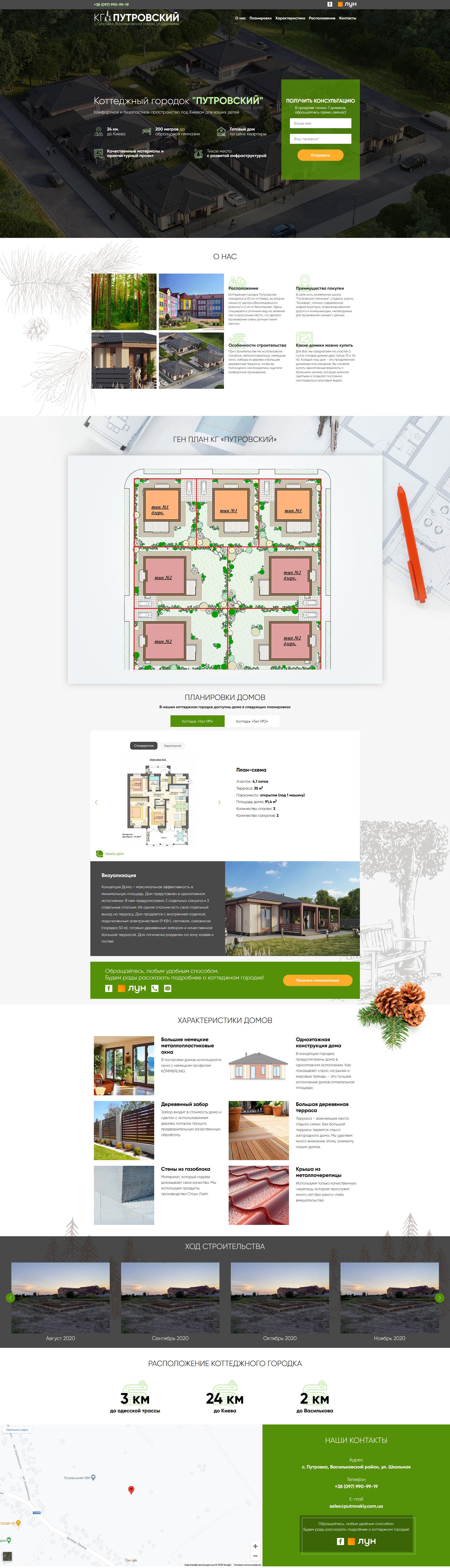 Фото Одностраничный сайт для компании по продаже коттеджей. Уникальный дизайн, адаптивная верстка под экраны всех устройств.