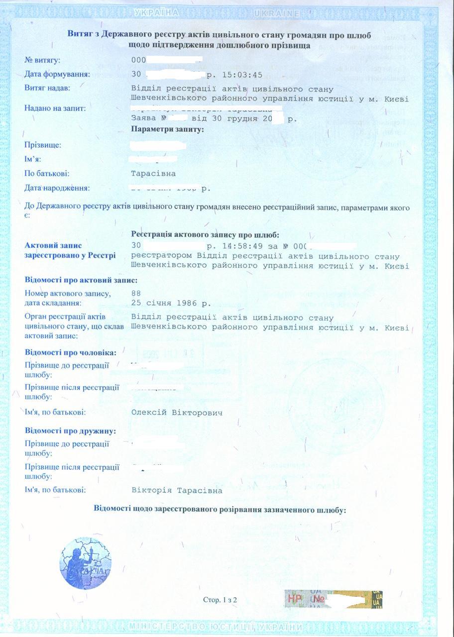 Фото Оформление документов для выезда, брака, гражданства 1