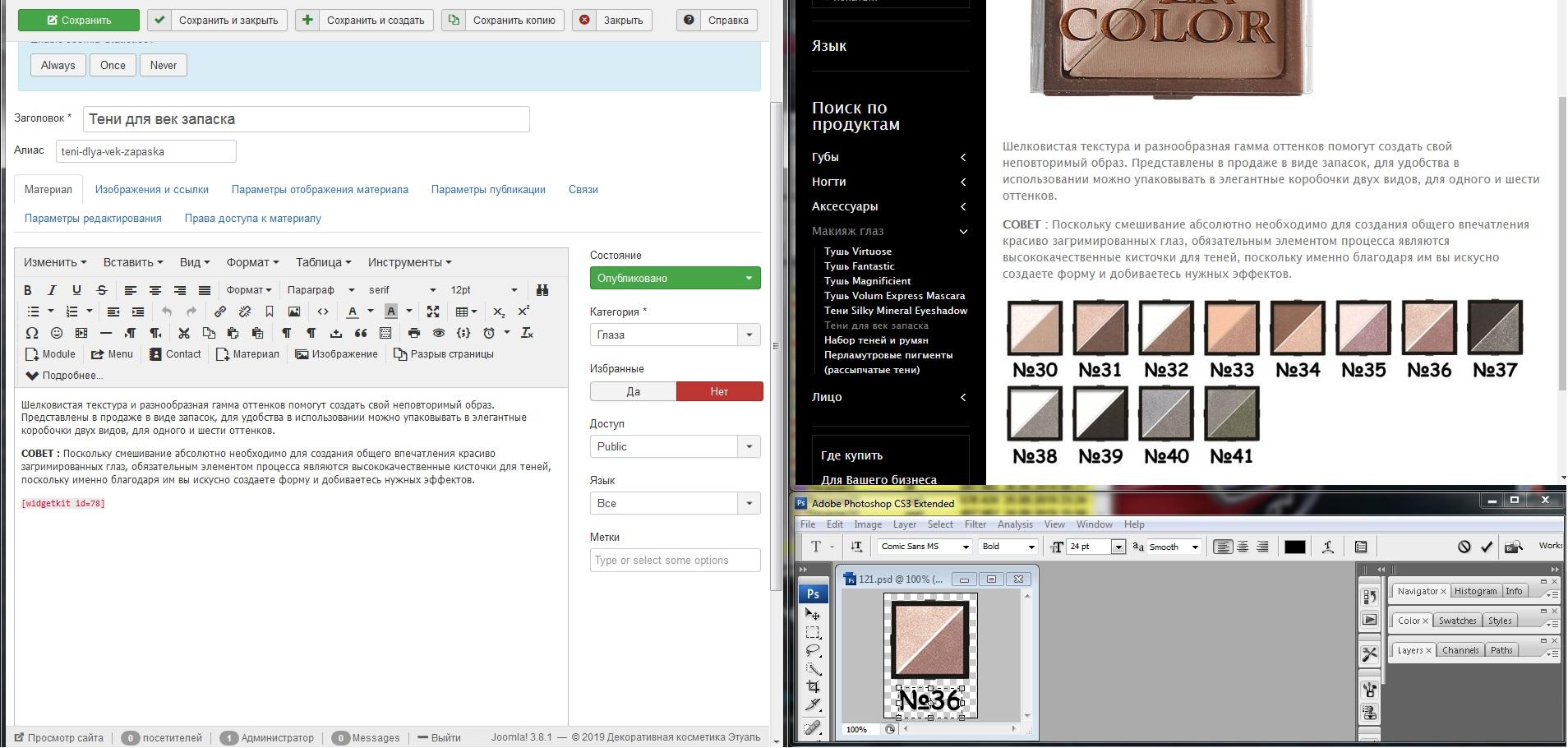 Фото Создание новых страниц на сайте косметики. Заполнение новыми товарами (фото, описание, характеристики). Добавление тонов конкретной косметики с помощью Photoshop.