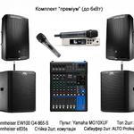 Прокат, аренда звукового/музыкального оборудования