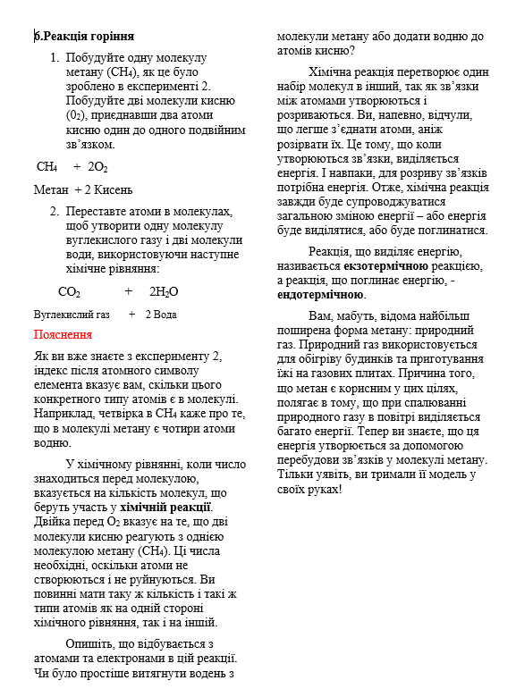 Фото Перевод методички по химии с англ.яз на укр.яз