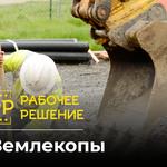 Землекопы. Ручная разработка грунта в Киеве и Киевской области.