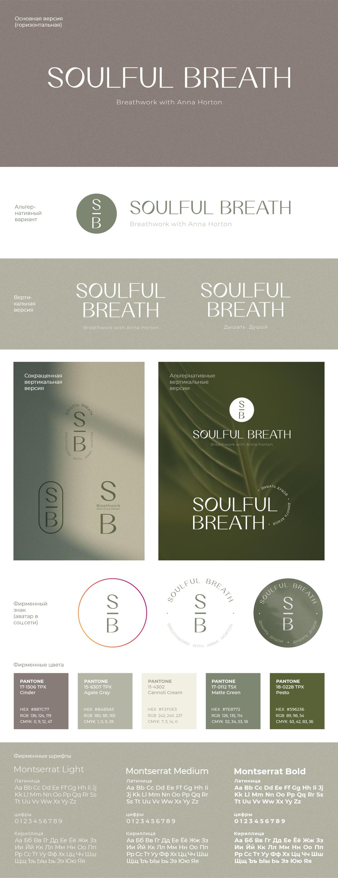 Фото Логотип и фирменный стиль для эксперта по дыхательным практикам