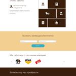 Разработка сайта любой сложности, доработка сайтов