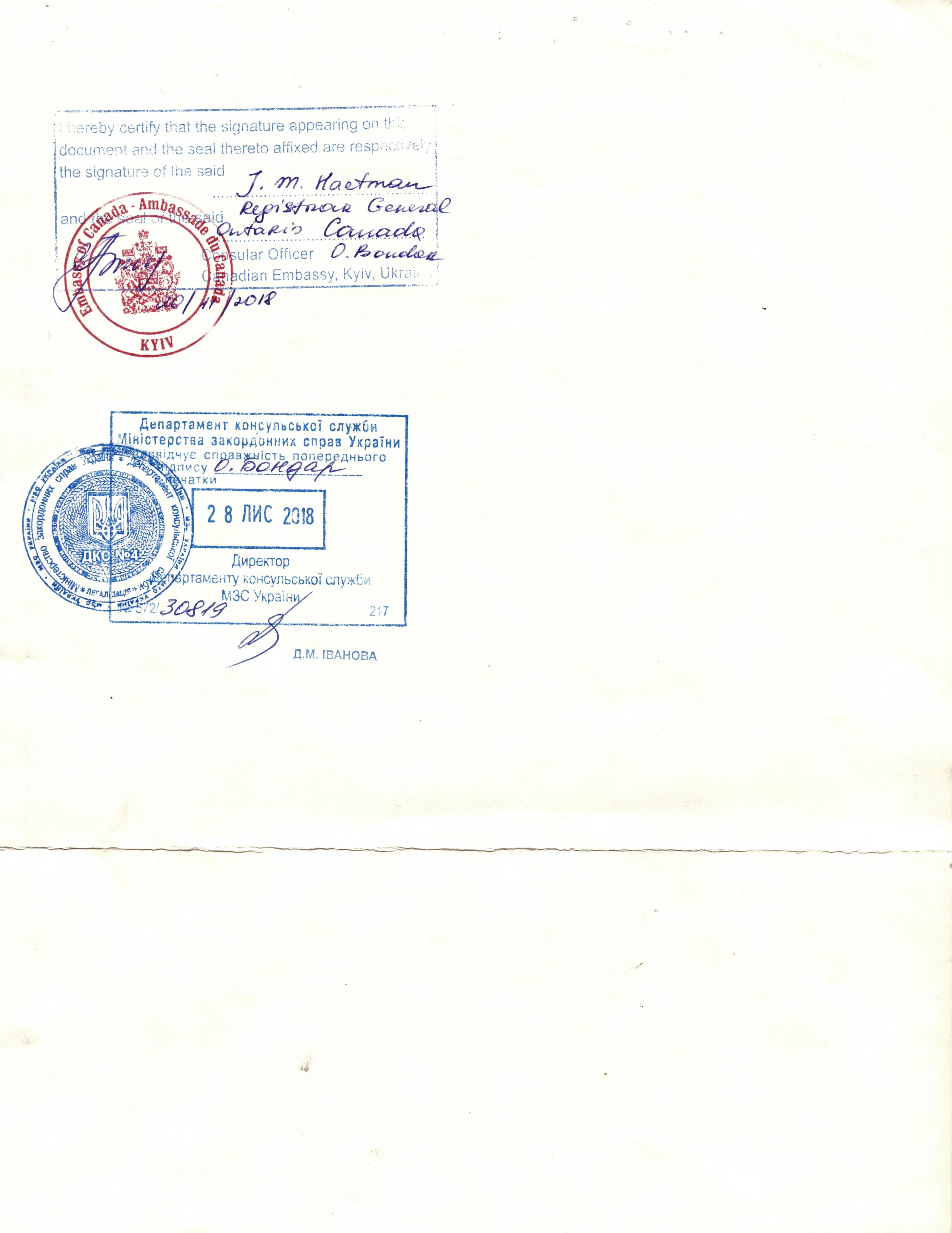 Фото Легализация канадского документа для Украины