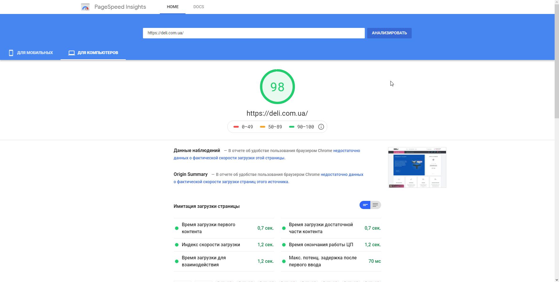 Фото Проведена глобальная работа по оптимизации скорости работы сайта на 200 тыс товаров: 1. Оптимизирован и сжат код. 2. Прописаны индексы в бд. 3. Настройка веб сервера nginx. 4. Оптимизация изображений на сервером уровне (по стандартам Google) 5. Кэширование запросов и страниц.