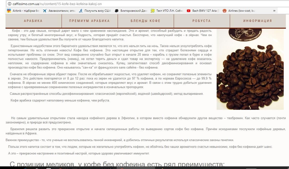 Фото Статья о кофе для сайта