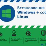 Встановлення Віндовс (Windows, Linux), встановлення драйверів та софта