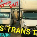 Грузоперевозки по Украине от 8грн/км